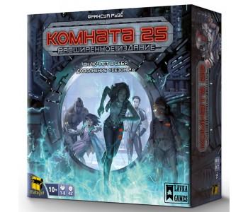 Настольная игра Комната 25 (ROOM 25)
