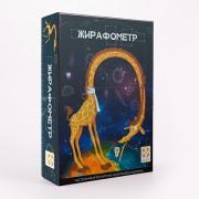 Настольная игра  Жирафометр
