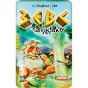 Настольная игра Зевс на каникулах (Zeus on the Loose)