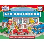 Настольная игра-головоломка Бензоколонка!