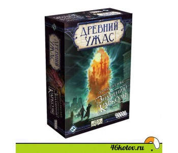 Настольная игра Знамения Каркозы дополнение к Древнему Ужасу