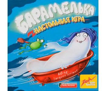 Барамелька